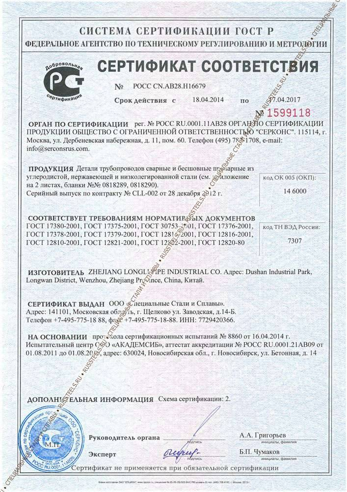 Москва справочник сертификация пищевая продукция сертификация и стандартизация предпри